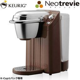 ブラウン コーヒーメーカー キューリグ コーヒーメーカー BS200 ネオトレビエ BS-200T ローストブラウン 【送料無料】【KK9N0D18P】