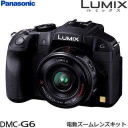 パナソニック パナソニック ミラーレス一眼 デジタル一眼カメラ LUMIX G6 電動ズームレンズキット DMC-G6X-K ブラック 【送料無料】【KK9N0D18P】