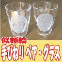 似顔絵タンブラー 【似顔絵製作】ペア・手びねりグラスそれぞれのグラスに【似顔絵】と名前をお入れいたします。【結婚記念日】【記念日 贈り物】【送料無料】【コンビニ受取対応商品】
