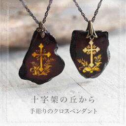 カメオ 【天然琥珀】【j254】 琥珀のお守りクロス十字架ペンダント【カメオ】【チェーン付き】【送料無料】