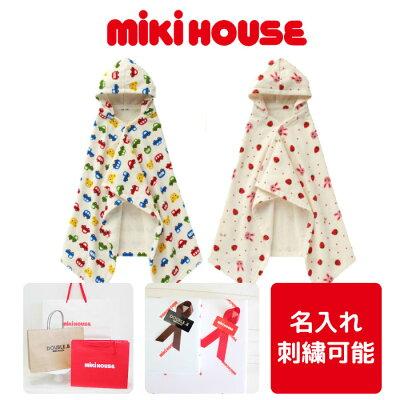 ミキハウス バスポンチョ 紙袋無料 ギフトボックス付 フード付きバスタオル プッチー うさこ f80 出産祝い 内祝