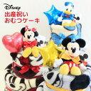 ミッキー&ミニー \NEW/出産祝いおむつケーキ ディズニーのふわふわブランケット&ぬいぐるみ付♪ B100