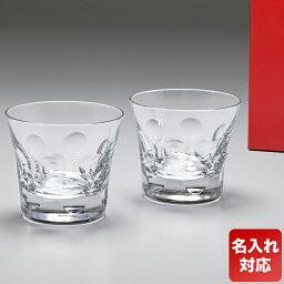 バカラ グラス バカラ Baccarat グラス ベルーガ タンブラー (小) ペアグラス 8.5cm 200cc 2104388