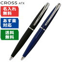 名入れボールペン クロス ボールペン メンズ レディース ATX エイティエックス 全2色 ギフト プレゼント 名入れ無料 ネーム入れ 名前入れ 父の日