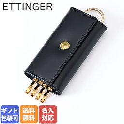 エッティンガー ETTINGER エッティンガー キーケース メンズ BH840AJR BLACK ブラック 名入れ可有料 ※名入れ別売り