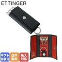 エッティンガー ETTINGER キーケース メンズ ロイヤルコレクション バイカラー ST840AJ RED ブラック×レッド 名入れ可有料 ※名入れ別売り
