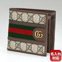 グッチ GUCCI 二つ折り財布 メンズ オフィディアGGコイン GGスプリームキャンバス ベージュ ブラウン 597609 96IWT 8745