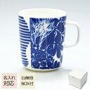 名入れマグカップ マリメッコ マグカップ コップ 250ml 食器 Ruudut ルードゥット ブルー×ホワイト 070739 150 名入れ可有料 母の日 プレゼント 実用的