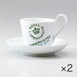 ロイヤルコペンハーゲン 2客セット ロイヤルコペンハーゲン フルーテッド シグネチャー ティーカップ & ソーサー ハイハンドル 240ml 2556092