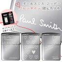 ポールスミス zippo ジッポー ライター ポールスミス バレンタイン限定デザインを刻印 ギフトセット オイル フリント セット 名入れ 特別なプレゼントに ※代引不可