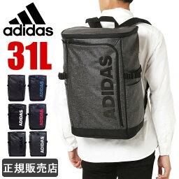 アディダス アディダス リュック 大容量 31L adidas リュックサック スクールバッグ スクエアリュック ボックス型 メンズ レディース 男子 女子 通学 高校生 中学生 1-57575/57580