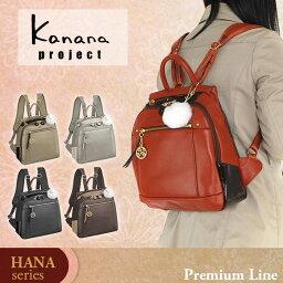 エース カナナ リュック レザー 6L 1-31525 カナナリュック HANAシリーズ kanana project
