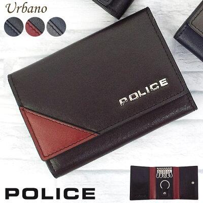 【当店ならエントリーでさらにポイント4倍! 3/21 20:00から】 POLICE ポリス キーケース メンズ アルバーノ PA-70100 レザー 牛革