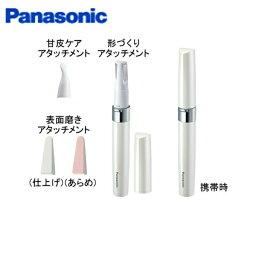 ジェルネイルケア(Panasonic) パナソニック[Panasonic][ネイルケア][基本ケア]ES-WC20-W