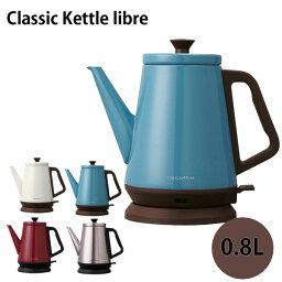 レコルト クラシックケトル recolte(レコルト) クラシックケトル リーブル 0.8L【送料無料】Classic Kettle libre 電気ケトル