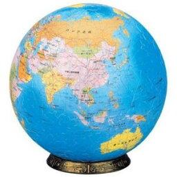 地球儀 立体パズル 3D立体パズル 地球儀 540ピース 日本語版