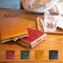財布 がま口 二つ折り レディース がま口 財布 牛革 本革 イタリアンレザー 小さい財布 ミニ財布 がまぐち小銭入れ カード入れ コンパクト 大容量 二つ折り財布 RafiCaro ブランド ショートウォレット 送料無料 ギフト 対応 L