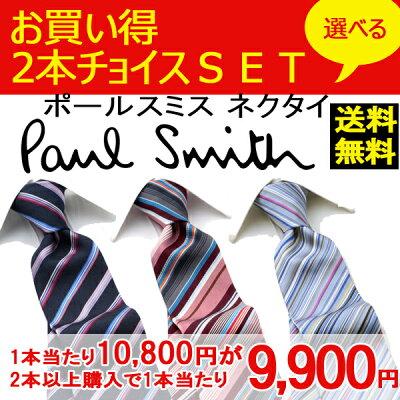 [ポールスミス]PAUL SMITH ネクタイ 2本チョイス PSJ-CHOICE 「2本以上ご注文で1本当たり9,900円+送料無料!」【あす楽対応】ブランドネクタイ ビジネス メンズ ストライプ ドット プレゼント 就活 結婚式