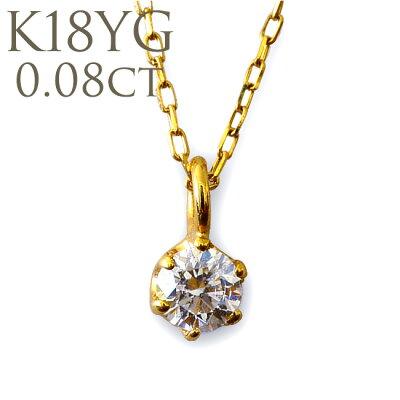 (RERALUy)ネックレス レディース 女性 アクセサリー 18金 K18 18k イエローゴールド ・一粒 ダイヤモンド 0.08ct ネックレス ペンダント rne1382/新作