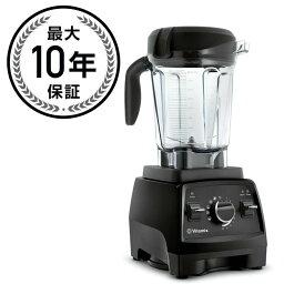 バイタミックス Vitamix Pro 750 バイタミックス ブレンダー ミキサー 【日本語説明書付】 家電