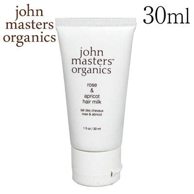 ジョンマスターオーガニック ローズ&アプリコット ヘアミルク 30ml