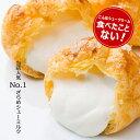シュークリーム ひみつのクリーム入り ざらめシューミルク10個入 お取り寄せスイーツ テレビで紹介 ギフト 洋菓子