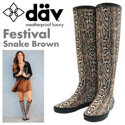 ダブ ダブ フェスティバル ラバーブーツ スネーク ブラウン (dav FESTIVAL RUBBER BOOTS) レディース(女性用) DAV ロング ブーツ ダブブーツ レインブーツ