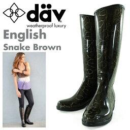 ダブ ダブ イングリッシュ ラバーブーツ スネーク ブラウン (dav ENGLISH RUBBER BOOTS) レディース(女性用) DAV ロング ブーツ ダブブーツ レインブーツ