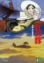 紅の豚 DVD 【メール便送料無料】紅の豚[DVD][2枚組]