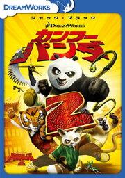カンフーパンダ DVD 【メール便送料無料】カンフー・パンダ2[DVD]