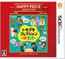 トモダチコレクション 新生活 3DS ハッピープライスセレクション トモダチコレクション 新生活[任天堂]【送料無料】《発売済・在庫品》
