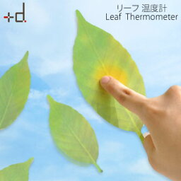 Leaf Thermometer +d リーフ leaf 日本製 ★メール便送料無料[温度計 温度計り 温度 卓上 卓上用 壁掛け エコグッズ eco 誕生日 ギフト プラスディー アッシュコンセプト]