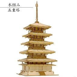 五重塔 立体パズル 木製立体パズル 『 ki-gu-mi 』五重塔