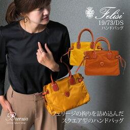 ハンドバッグ 【フェリージ/Felisi】ナイロンレザーミニハンドバッグ 19/73/DS フェリージ日本正規販売店
