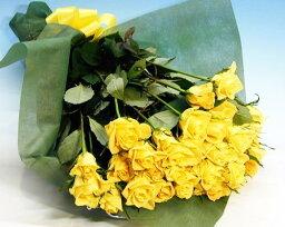 黄 バラの花束 お買い得 黄バラ30本の花束【送料無料】お誕生日 ギフト プレゼント 記念日 結婚記念日 結婚祝い