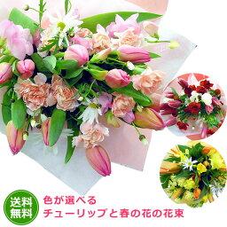 チューリップ 色が選べるチューリップと春の花の花束 個数限定 ホワイトデー 卒業 お祝い