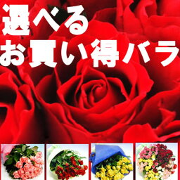 ミックス バラ 花束 年齢の数と色が選べる 女性 ギフト 花 ギフト 誕生日 プレゼント・記念日・お祝い・お見舞い 結婚祝 20本 30本 50本 100本 赤 ピンク 黄色 ミックス
