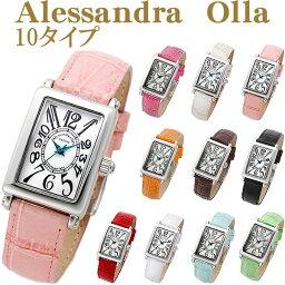 アレサンドラオーラ 腕時計(レディース) アレサンドラオーラ レディースウォッチ全10色 (AO1500-18) 【¥45000(税別)⇒¥3970(税込)約90%OFF】【アレサンドラオーラ 腕時計】【Alessandra Olla】【アレッサンドラオーラ 時計】