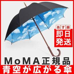 モマ MoMA 傘 レイングッズ スカイアンブレラ 青空 メンズ レディース 母の日ギフト スカイアンブレラ 長傘 スカイアンブレラ 長傘 傘 モマ ニューヨーク近代美術館 スカイ