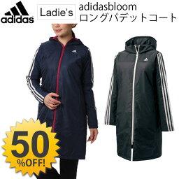 アディダス アディダス adidas レディース ロング コート パデットコート ジャケット アウター ウェア スポーツ レディス ベンチコート 女性/ITX52/