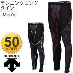 デサント デサント DESCENTE ロングタイツ MoveSports メンズ パワーストレッチ タイツ コンプレッション 男性用 ランニング トレーニング ジム スポーツ ウェア/DAT-7616P/