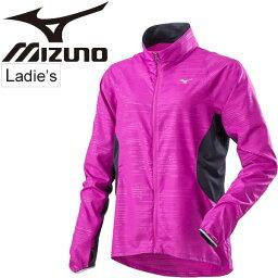 ミズノ ウィンドブレーカー レディース Mizuno ミズノ ランニング ジャケット 女性用 ジョギング マラソン 陸上 トレーニング ウインドブレイカー アウター スポーツウェア/J2ME8200
