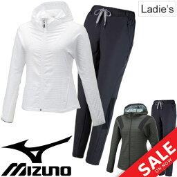 ミズノ トレーニングウェア 上下セット レディース ミズノ mizuno ムーブクロス ジャケット パンツ スポーツウェア ストレッチ 吸汗速乾 女性用 上下組 セットアップ/32MC9330-32MD9330