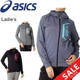 アシックス トレーニング ジャケット レディース アウター アシックス ASICS LIMO リモ 裏起毛 ストレッチニットFZフーディー スポーツウェア 保温 女性 部活 上着/2032A914