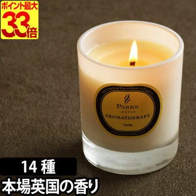 アロマキャンドル パークス Parks アロマキャンドル Aromatherapy Candle