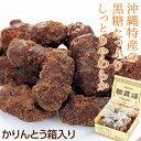かりんとう かりんとう箱入(180g×6袋入り) かりんとう カリントウ 黒糖 砂糖 和菓子 お菓子 お茶 日本茶 荒畑園