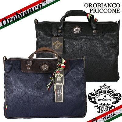 【OROBIANCO】オロビアンコ PRICCONE-C OB-4 ミニビジネスバッグ バッグインバッグ ブリーフケース プリックォーネ メンズ TRISSA/DOLLARO-SOFT ブラック/ブルー