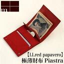 【クーポンあり】エムピウ m+ piastra LI.red papavero | ピアストラ コインも入る極薄財布 薄い スリム イタリアンレザー 財布 サイフ さいふ 二つ折り 札入れ メンズ レディース 大人 イタリア 革 小さい シンプル コンパクト 人気 おすすめ おしゃれ かわいい ギフトプレ