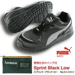 プーマ 【送料無料】安全靴 スプリント ブラック 25.5cm(ジャパンモデル) 整理仕分けバッグ付セット PUMA(プーマ) 64.333.0 ( スニーカー 作業靴 作業用 ワーキングシューズ 安全シューズ セーフティーシューズ 先芯入りスニーカー ローカット メンズ ウォーキングシューズ )