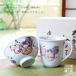 名入れ茶碗 名入れ 茶碗 マグカップ ペア 縁起物 木箱入り プレゼント 還暦 古希 喜寿 米寿 卒寿 御祝 有田焼 ギフト 花六瓢 赤 青